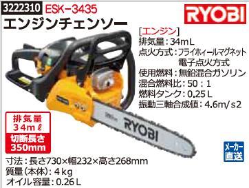 エンジンチェンソー ESK-3435 RYOBI 【REX2018】