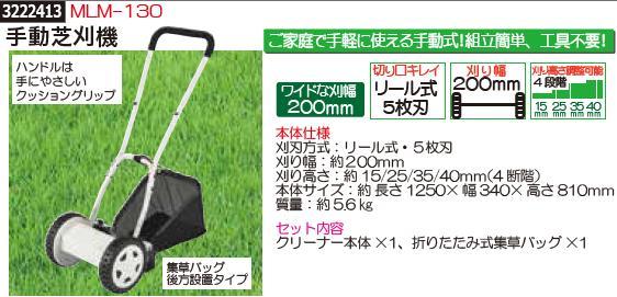 手動芝刈機 MLM-130 【REX2018】