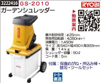 ガーデンシュレッダー GS-2010 RYOBI 粉砕処理機 樹木処理 【REX2018】