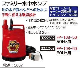ファミリー水中ポンプ 60Hz用 FP-10S-60 ガーデニング水吸い上げ 【REX2018】