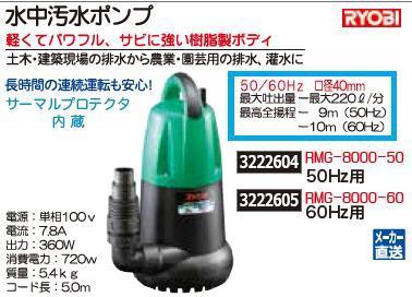 水中汚水ポンプ 60Hz用 RMG-8000-60 RYOBI 園芸 排水 潅水 【REX2018】