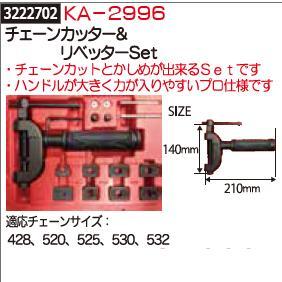 チェーンカッター&リベッターSet KA-2996 自動二輪 チェーン器 【REX2018】