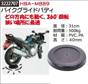 バイクライドバディ HBA-M889 自動二輪回転台 【REX2018】