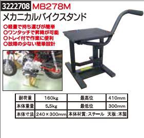 メカニカルバイクスタンド MB278M 軽量バイク整備台 メンテナンス工具 【REX2018】