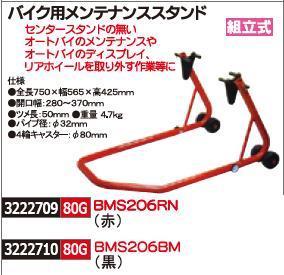 バイク用メンテナンススタンド 黒 BMS206BM 軽量バイク整備台 メンテナンス工具 【REX2018】