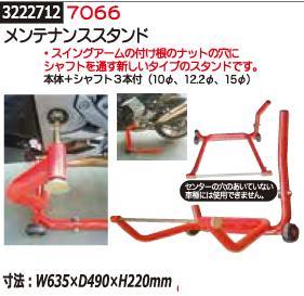メンテナンススタンド 7066 軽量バイク整備台 メンテナンス工具 【REX2018】