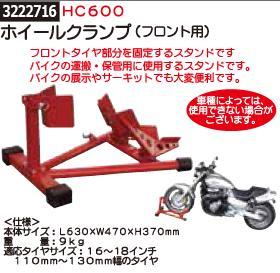 ホイールクランプ(フロント用) HC600 軽量バイク整備台 メンテナンス工具 【REX2018】