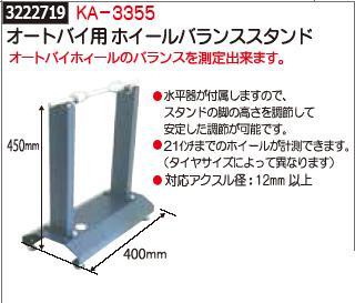 オートバイ用ホイールバランススタンド KA-3355 自動二輪メンテナンス工具 【REX2018】