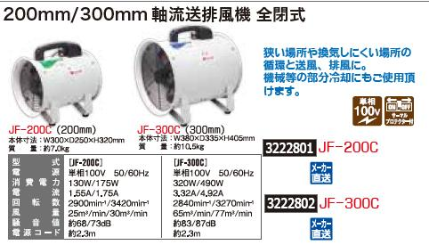 200mm軸流送排風機 全閉式 JF-200C 【REX2018】