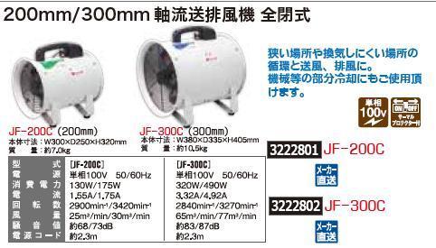 300mm軸流送排風機 全閉式 JF-300C 【REX2018】