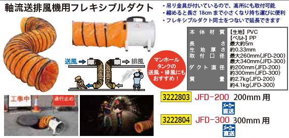 軸流送排風機用フレキシブルダクト 200mm用 JFD-200 【REX2018】
