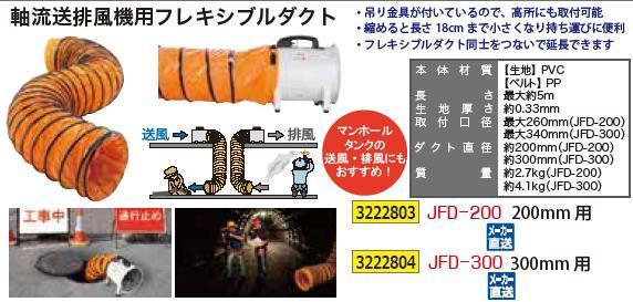 軸流送排風機用フレキシブルダクト 300mm用 JFD-300 【REX2018】