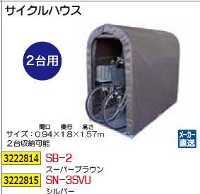 サイクルハウス 2台用 スーパーブラウン SB-2 自転車・原付車庫 【REX2018】