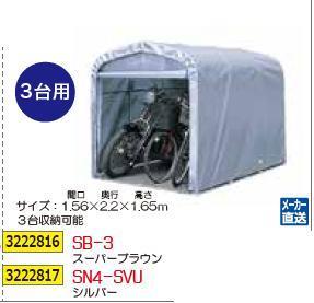 サイクルハウス 3台用 シルバー SB-SVU 自転車・原付車庫 【REX2018】