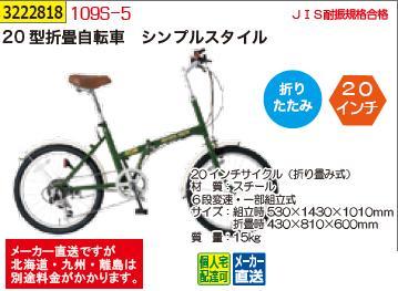 20型折畳自転車 シンプルスタイル 109S-5 【REX2018】