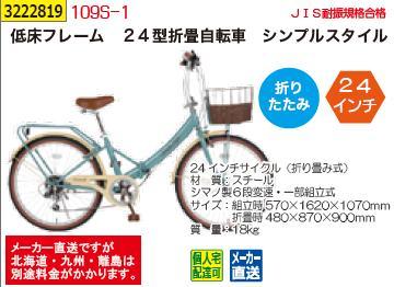 低床フレーム 24型折畳自転車 シンプルスタイル 109S-1 【REX2018】