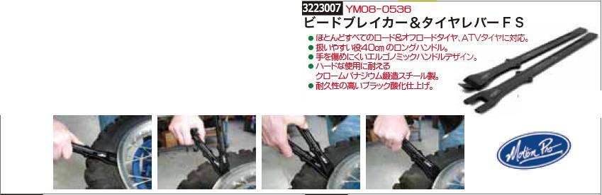 ビードブレイカー&タイヤレバーFS YM08-0536 自転車 タイヤ脱着 メンテナンス 工具 【REX2018】