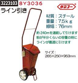 ライン引き 8Y3036 サンコー 白線 安全標識 【REX2018】