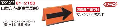 山型方向板(前面反射) オレンジ/黒矢印 8Y-2168 サンコー 業務用案内 看板 【REX2018】