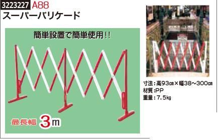 スーパーバリケード A88 伸縮門 ガード 軽量 【REX2018】