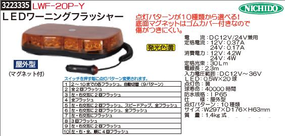 LEDワーニングフラッシャー LWF-20P-Y NICHIDO マグネットライト 安全 ピカピカ 【REX2018】
