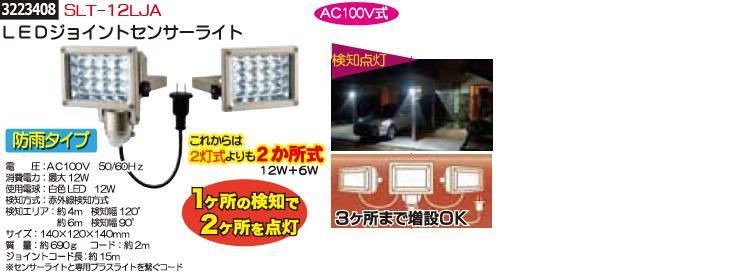 LEDジョイントセンサーライト SLT-12LJA 防犯 威嚇 【REX2018】