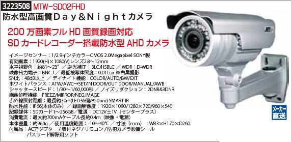 防水型高画質Day&Nightカメラ MTW-SD02FHD 防犯カメラ 【REX2018】