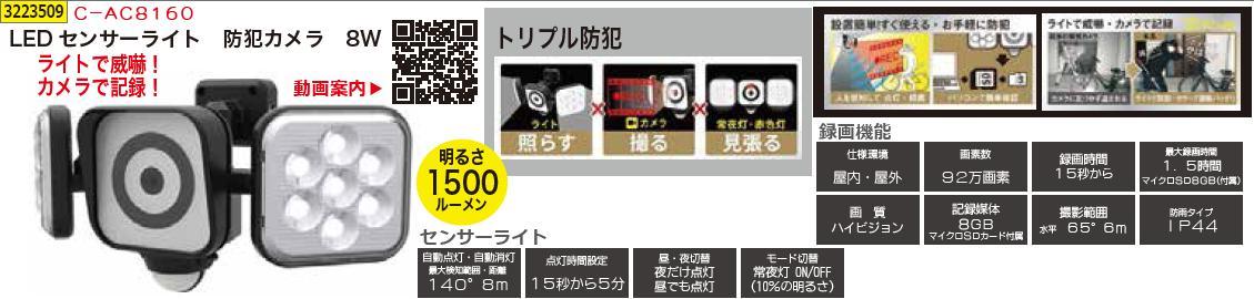 LEDセンサーライト 防犯カメラ 8W C-AC8160 防犯カメラ 自動点灯照明 【REX2018】