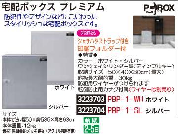 宅配ボックス プレミアム ホワイト PBP-1-WH P-BOX  家庭用 収納箱 【REX2018】