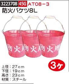 防火バケツ8L 3ヶ AT08-3 防災用品 【REX2018】