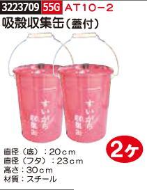 吸殻収集缶(蓋付) 2ヶ AT10-2 防災用品 【REX2018】