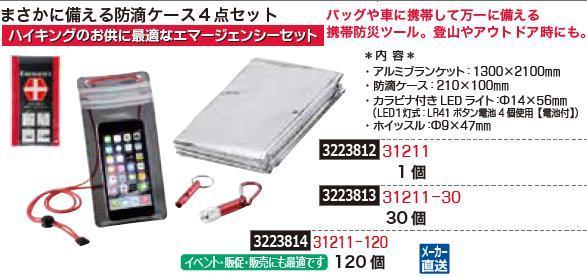 まさかに備える防滴ケース4点セット 30個 31211-30 携帯防災用品セット 【REX2018】