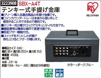 テンキー式手提げ金庫 SBX-A4T IRIS 【REX2018】