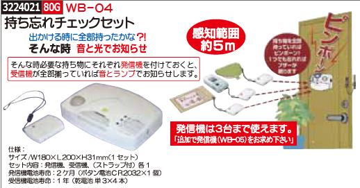 持ち忘れチェックセット WB-04 荷物置き忘れ防止 盗難防止 【REX2018】