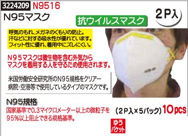 N9516 N9516 N95口罩10pcs N95口罩10pcs N95口罩10pcs N9516 N95口罩10pcs