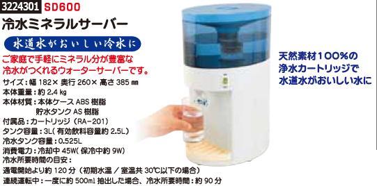 冷水ミネラルサーバー SD600 給水機 【REX2018】