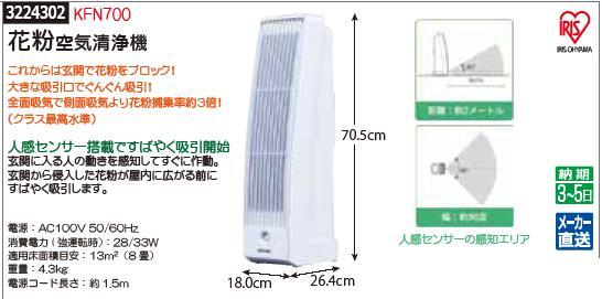 花粉空気清浄機 KFN700 IRIS 【REX2018】