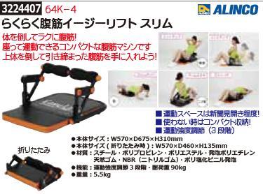 らくらく腹筋イージーリフト スリム 64K-4 ALINCO トレーニング 【REX2018】