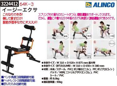 イージーエクサ 64K-3 ALINCO ダイエット 腹筋 【REX2018】