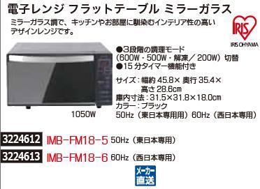 電子レンジ フラットテーブル ミラーガラス 60Hz IMB-FM18-6 IRIS 【REX2018】