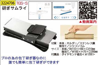包丁研ぎ 研ぎサムライ TGS-S 包丁シャープナー 研磨器 【REX2018】