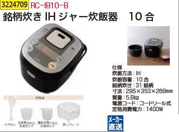 銘柄炊き IH ジャー炊飯器 10合 RC-IB10-B 【REX2018】