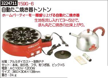 自動たこ焼き器トントン 159G-6 【REX2018】