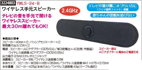 ワイヤレス手元スピーカー YMLS-24-B 【REX2018】