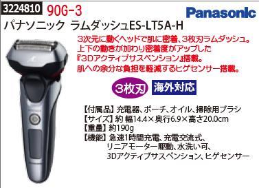 パナソニック ラムダッシュES-LT5A-H 電気髭剃り 【REX2018】