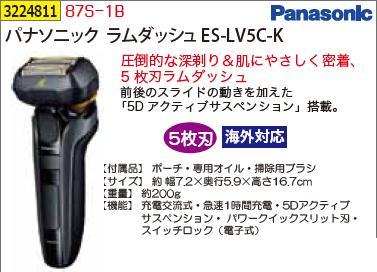 パナソニック ラムダッシュES-LT5C- 電気髭剃り 【REX2018】