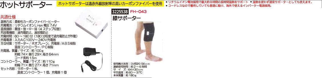 ホットサポーター 膝サポーター FH-043 リハビリ 健康 【REX2018】
