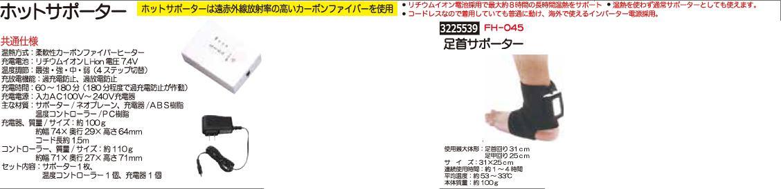 ホットサポーター 足首サポーター FH-045 リハビリ 健康 【REX2018】
