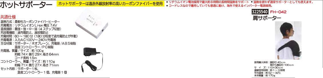 ホットサポーター 肩サポーター FH-042 リハビリ 健康 【REX2018】