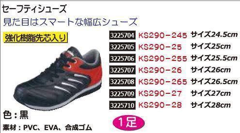 見た目はスマートな幅広シューズ セーフティシューズ 26 品質検査済 黒 KS290-26 ファクトリーアウトレット 安全靴 軽作業 REX2018 DIY